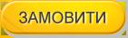 Замовити розробку веб-сайту online. Пакет Стандартний бізнес веб-сайт