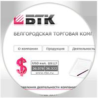 ТОВ «Білгородська торгова компанія», м. Білгород