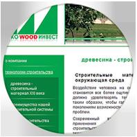 Компания «Эковудинвест», Харьков