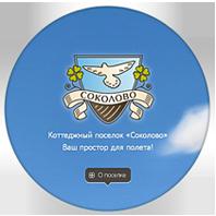 Коттеджный поселок «Соколово», Московская область